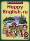 Английский язык Клементьева Т.Б. Happy English .ru 10 класс