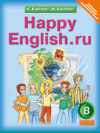 Английский язык Happy English ru Кауфман К.И., Кауфман М.Ю. 8 класс