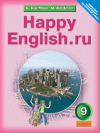 Английский язык Happy English ru Кауфман К.И. 9 класс