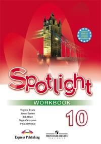 гдз англ 8 класс spotlight рабочая тетрадь