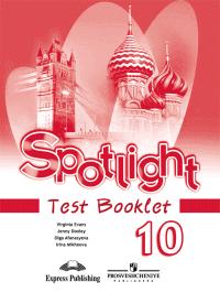 английский спотлайт 4 класс тест