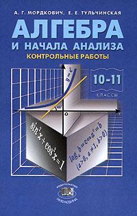 Мордкович контрольная работа 10 11 2423