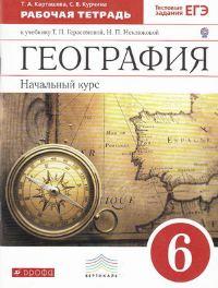 Решебник рабочая тетрадь по географии т. А. Карташева, с. В.