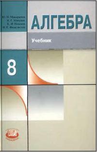 Гдз по алгебре 7 класс макарычев миндюк 2012 английскому
